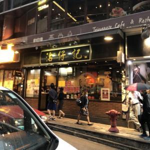 香港中環の牛肉麺屋 麦奀雲呑面世家 Mak's noodle