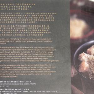 ミシュラン一つ星のワンタン麺屋さん何洪記粥麵專家