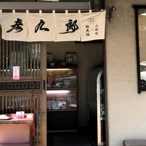 新大橋のたもと、わらび餅で有名な和菓子屋さん