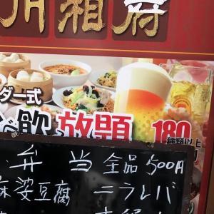 こないだとは別!500円中華ランチ@蔵前