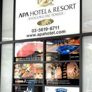 APA HOTEL両国探索