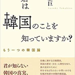 本の推薦「君は韓国のことを知っていますか?」