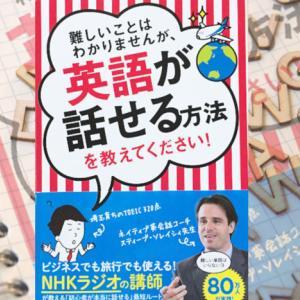 【留学歴5年】英語を話したいならこの1冊は読むべき!!【むずかしいことはわかりませんが、英語を話せる方法を教えてください!】