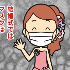 コロナウイルス:結婚式ではマスクはしてはいけない?【ゲストへの配慮について】