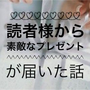 【感動】読者様からプレゼントが届いた話!【Amazonほしい物リスト】