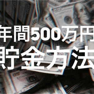 【年間500万円貯金】節約なし!私の貯金方法を公開します!