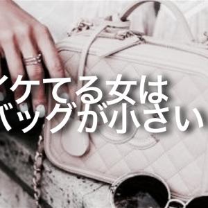 【イケてる女はバッグが小さい!】小さいバッグの中身と荷物を少なくする方法!