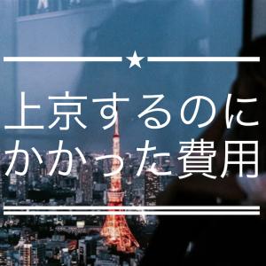 【経験談】20代女子が上京するのにかかった費用