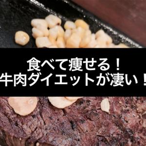 【食べて痩せるダイエット】1週間−4.1kg減!牛肉ダイエットが本気でおすすめ!