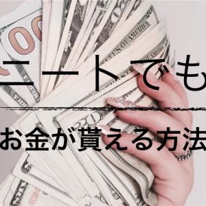 【ニートが収入を得る方法?!】知らないと損!会社を辞めた後でも最低3ヶ月間収入を得られる方法