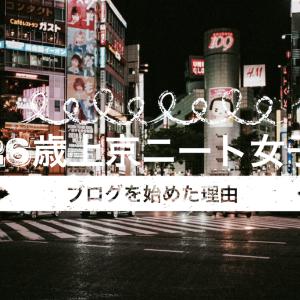 26歳の上京ニート女子が突然ブログを始めた理由4つ