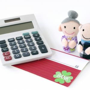 預貯金があっても、老後の資金は想定外のことも視野に入れて考えよう!