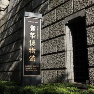 子供から大人まで楽しめる「貨幣博物館」「お札と切手の博物館」を紹介