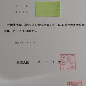 【行政書士勉強法】社会人でも行政書士試験にほぼ独学で合格できた勉強方法