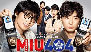 【MIU404】第7話 現在地ざっとあらすじと感想 トランクルームが殺人現場に!