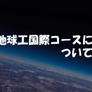 京大地球工国際コースにいた僕が内情を話します