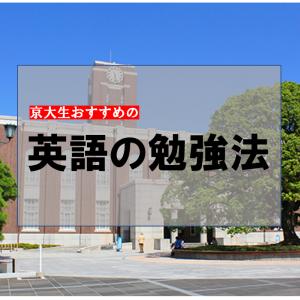 【大学受験】現役京大生厳選の英語勉強法 受験得点安定化戦略の肝