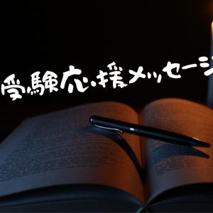【叱咤激励】受験生への応援メッセージを京大生が贈ります