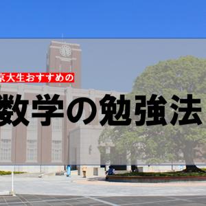 【大学受験】現役京大生厳選の数学勉強法 効率化を徹底した攻略法