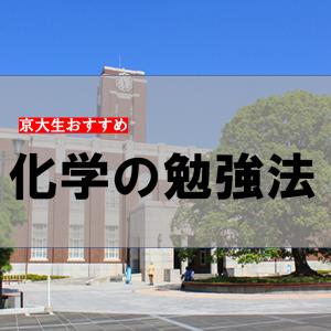 【大学受験】現役京大生厳選の化学勉強法 理論を基盤に有機で得点ダッシュ