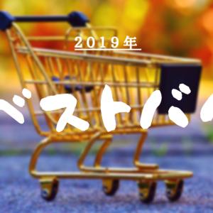 【総決算】京大生ガイの2019年ベストバイー大学生が買うべき5商品