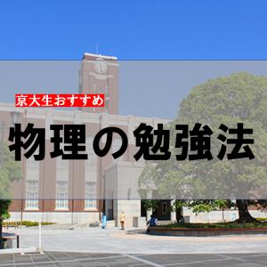 【大学受験】現役京大生厳選の物理勉強法 イメージ力とパターン演習が鍵