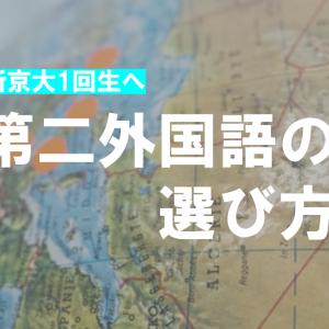 【新京大1回生向け】京大の第二外国語の選び方を難易度と特徴から紹介します!