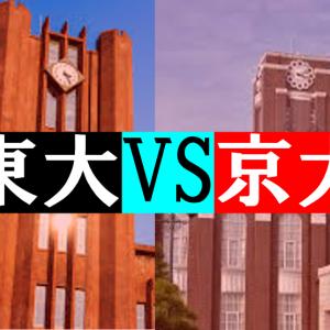 【徹底比較】東大と京大の違いを入試と学生の雰囲気から見てみる。