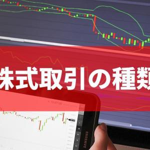 株式の取引|取引の種類と特徴|ドル・コスト平均法とは
