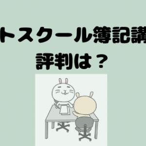 ネットスクール簿記講座の評判と口コミは?簿記2級合格者が解説!