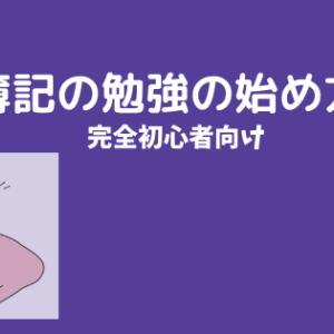 【完全初心者向け】簿記3級勉強の始め方(知識ゼロから合格)