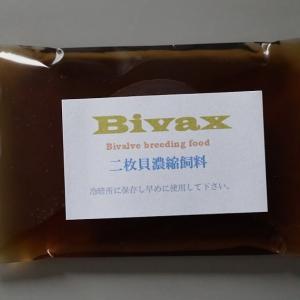 二枚貝飼料Bivax 淡水、海水