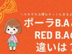 POLA(ポーラ)「B.A」と「RED B.A」の違いは?3つのポイントから解説!