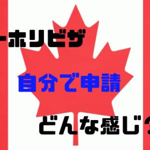 カナダワーホリビザを自分で申請するのは難しい?自力でやってみて感じたこと