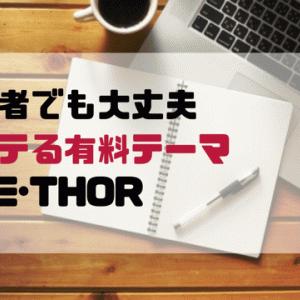 【THE・THOR】初心者が有料WordPressテーマを選んだ理由