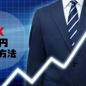 【副業】FXで収益1万円達成!初心者でも安全に稼げる方法