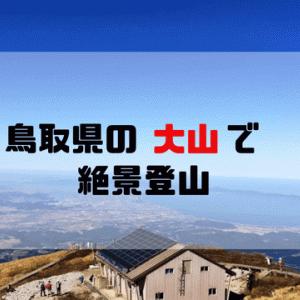 【登山レポート】鳥取県にある日本百名山「大山」の魅力を紹介