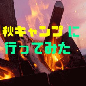 【キャンプ初体験】中蒜山キャンプ場で秋キャンプ。西の軽井沢と呼ばれる自然と紅葉を満喫