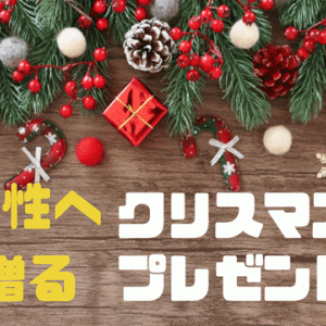 【クリスマスプレゼント】女性には大体これを選べば間違いない10選