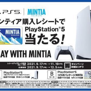 『ミンティア購入レシートでPS5当たるキャンペーン』実施!12月5日まで