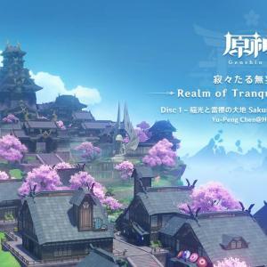 『原神』稲妻OST「寂々たる無妄の国 Realm of Tranquil Eternity」リリース!全アルバム3枚組で62曲収録