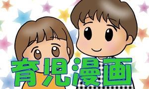 (育児漫画)次男4才、おやつ大好き♡