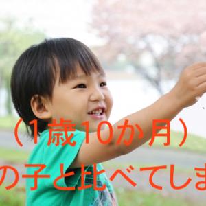 [1歳10か月]できる子と比較して落ち込む