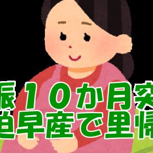 [35w]切迫早産で里帰りをする[36w]