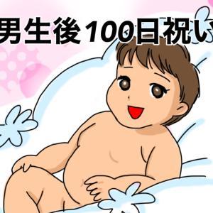 [生後100日]次男お食い初め&予防接種[体験談]