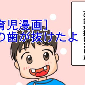 [育児漫画]長男7歳、歯が抜けました[何かに似てる]