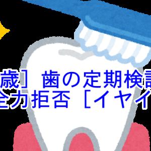 [3歳]歯医者さんへ連れていく[診察拒否]