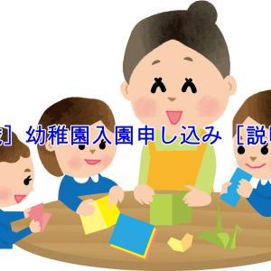 [3歳]幼稚園入園申し込みの時期[説明会]