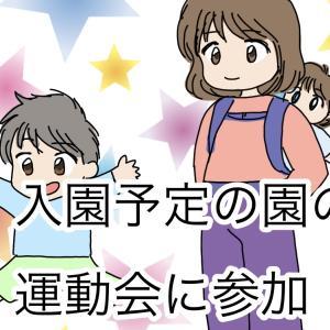 [3歳]幼稚園の運動会に参加[入園予定児]