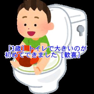 [3歳]一時保育へ&トイレで大きいほう成功